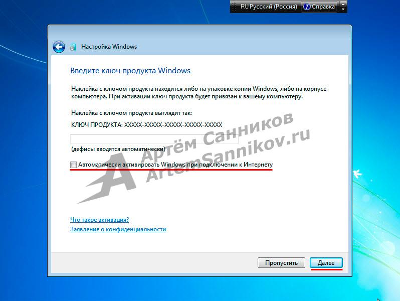 Вводим ключ продукта, и ставим галочку на пункте - Автоматически активировать Windows при подключении к интернету.