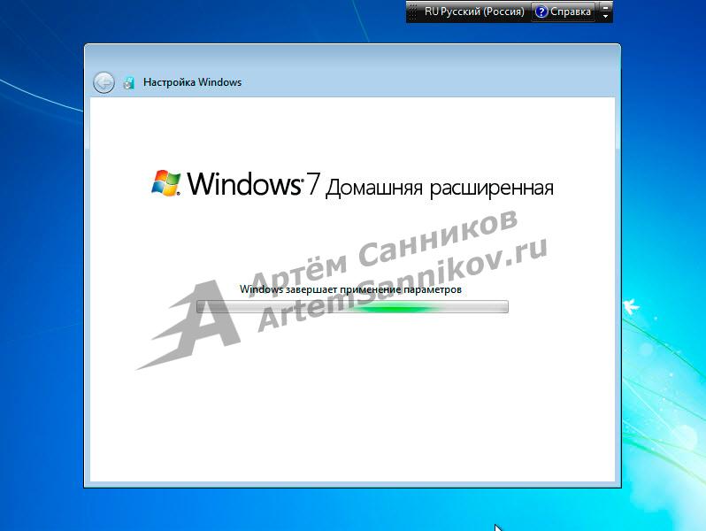 Операционная система Widows 7 завершает применение параметров.