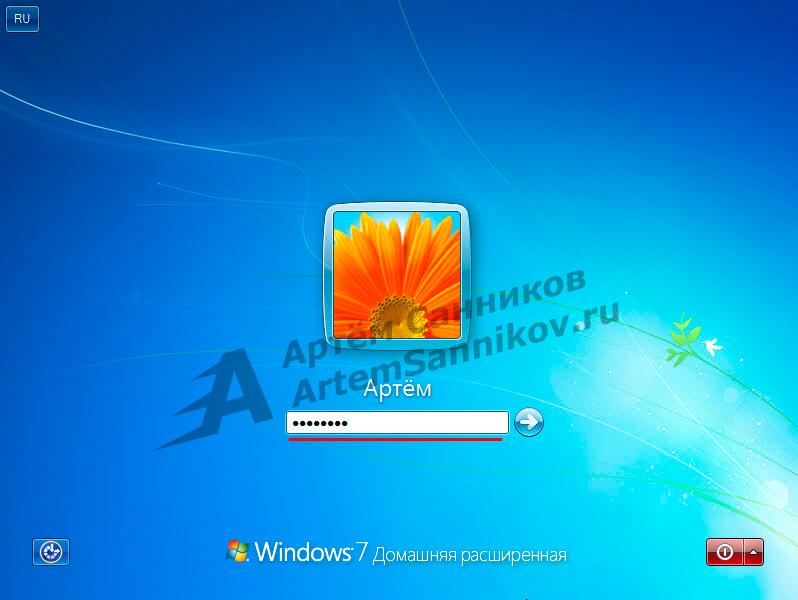 После того, как все параметры были применены, мы должны ввести пароль, который придумали ранее