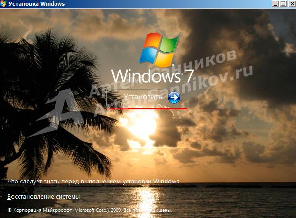 Начинаем установку Windows 7