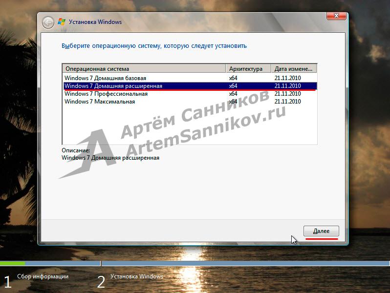 Выбираем версию операционной системы Windows 7