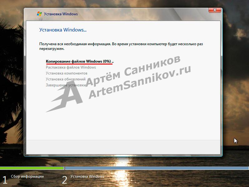 Началось копирование файлов Windows