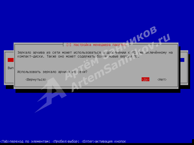 Во время установки система может запросить у вас разрешение на загрузку дополнительного программного обеспечения (ПО).