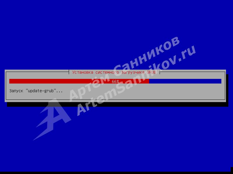 Процесс установки загрузчика GRUB запущен.