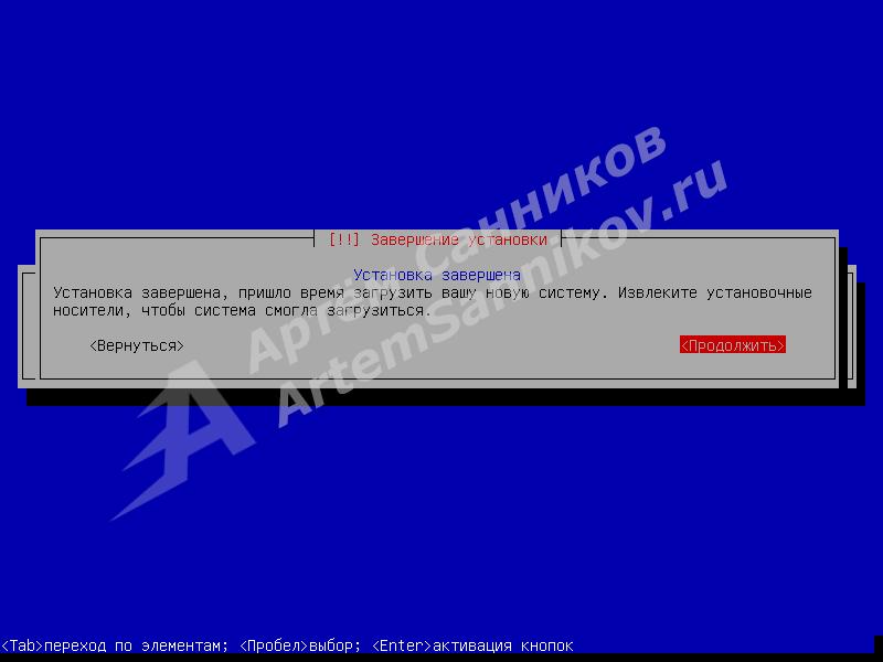 Установка системы Kali Linux, успешно завершена.