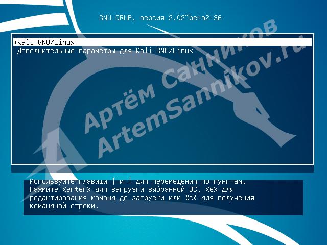 После перезагрузки компьютера, появится загрузчик GRUB, в котором нужно будет выбрать нужную операционную систему, в нашем случае это - Kali GNU/Linux.