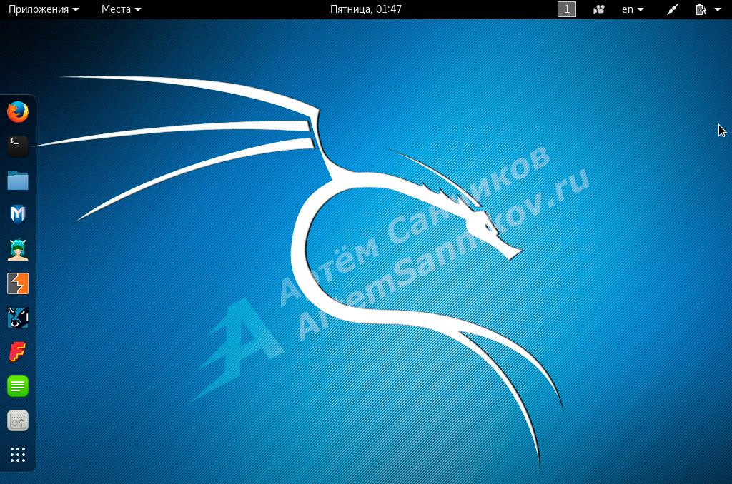 После успешной авторизации в системе, нам открывается рабочий стол операционной системы Kali Linux.