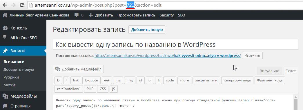Как узнать идентификатор записи WordPress