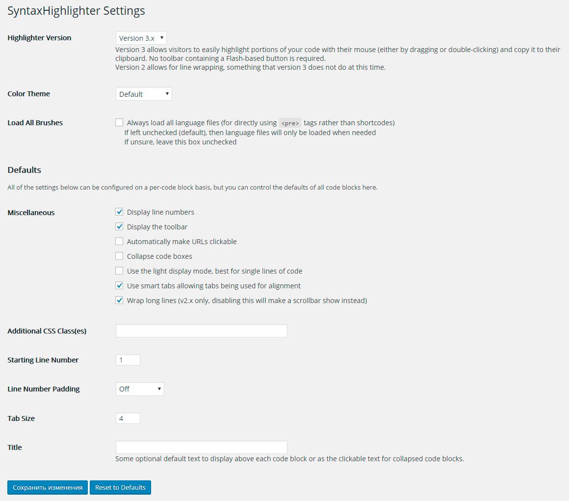 Настройка плагина SyntaxHighlighter Evolved
