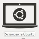 Открылось меню операционной системы Ubuntu, нажимаем - Установить Ubuntu.