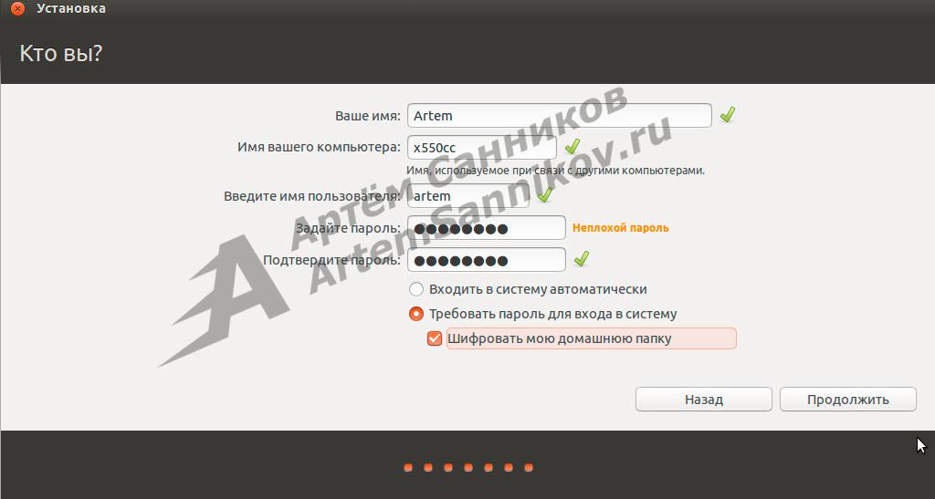 Заключительный этап установки Ubuntu