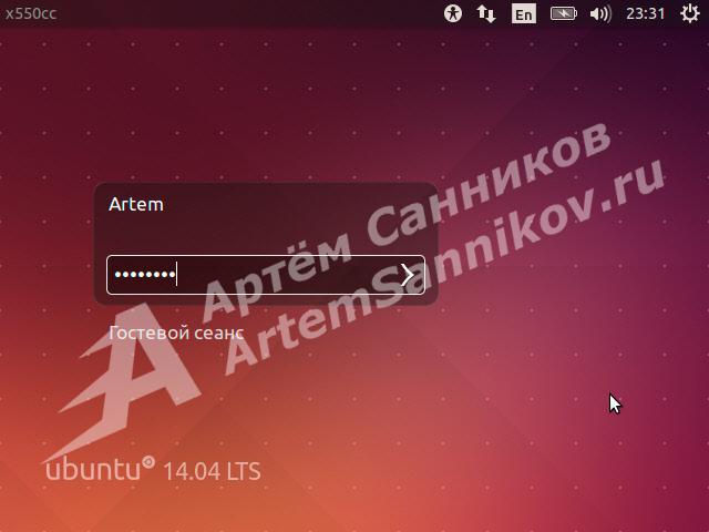 Авторизация в Ubuntu