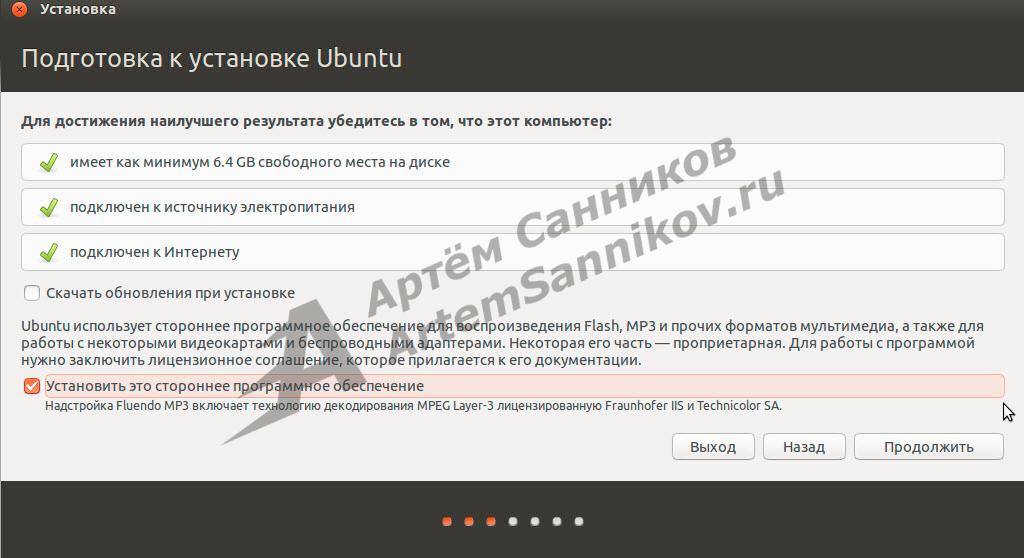Обязательные требования для установки операционной системы Ubuntu.