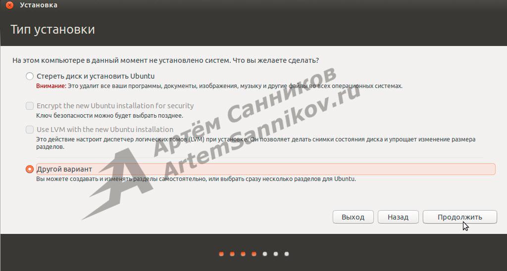 Выбираем тип установки операционной системы, то есть мы должны режим, в котором будет установлена ОС Ubuntu