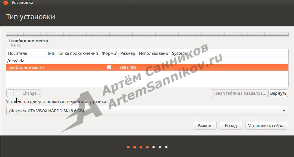 Разметка свободного пространства в Ubuntu