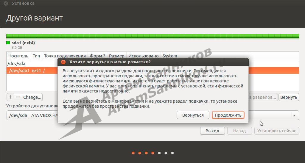 Установка Ubuntu без раздела подкачки