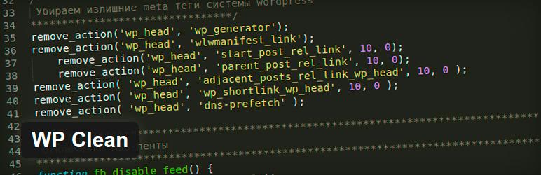"""Плагин """"WP Clean"""" для cms WordPress"""