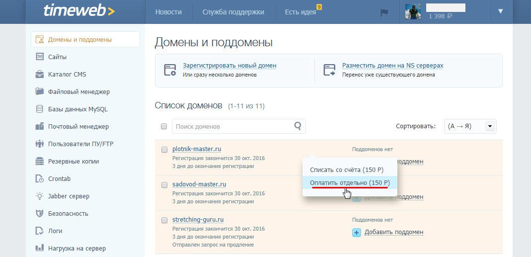 Регистрация домена и хостинга на таймвеб хостинг вовремя не оплатил