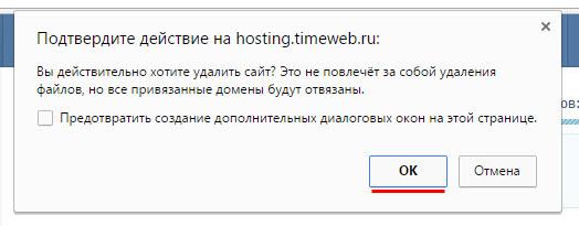Как удалить хостинг timeweb копирование папки с хостинга