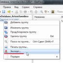 Экспорт группы в KeePass (менеджер паролей)