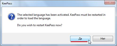 Менеджер паролей предлагает нам выполнить перезапуск, чтобы изменения вступили в силу.