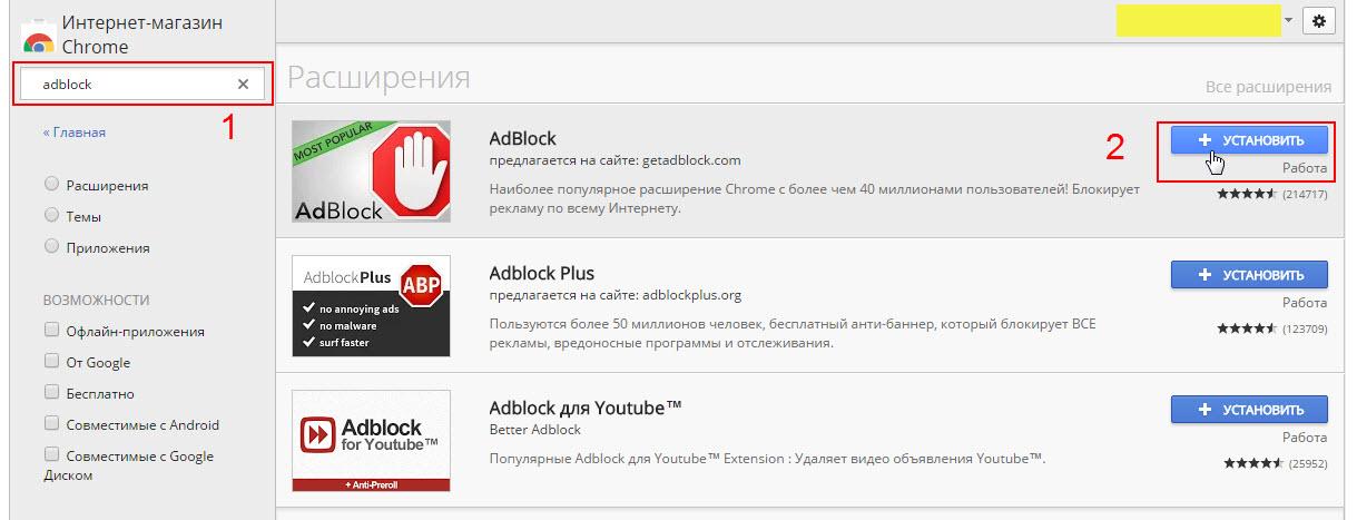Поиск расширения AdBlock в интернет-магазине Google