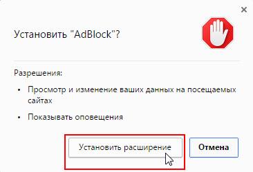 Подтверждаем установку расширения AdBlock