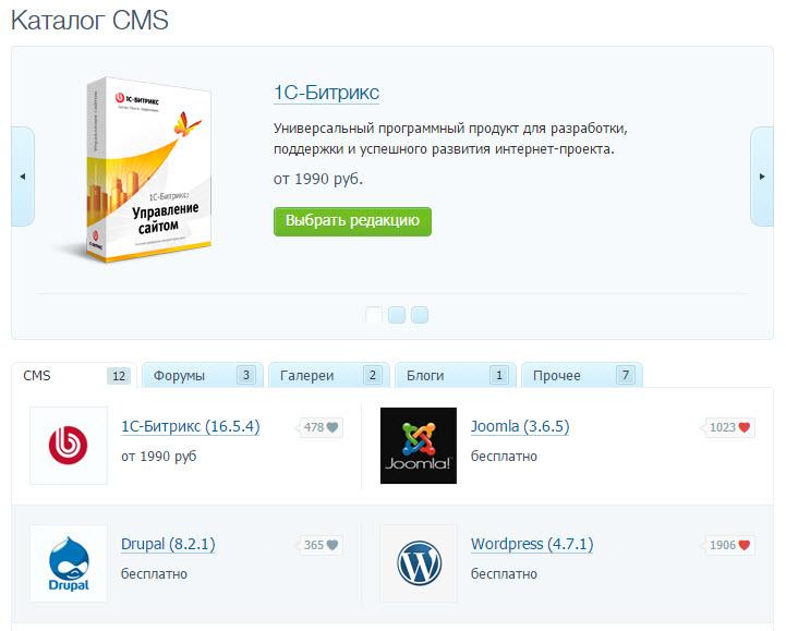 Список коммерческих и некоммерческих cms систем в панели управления Timeweb.