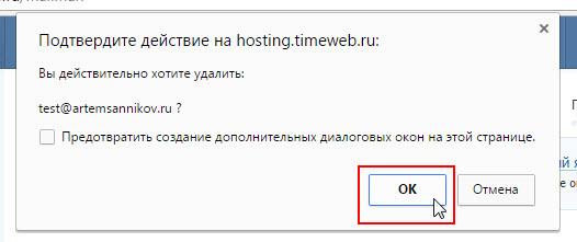 Как удалить хостинг timeweb хостинг spring mvc