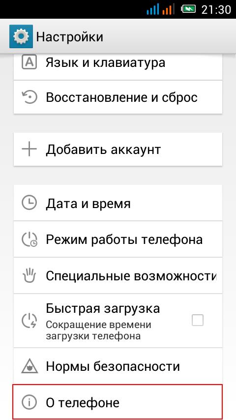 """Пункт в настройках смартфона """"о телефоне"""" для включения режима разработчика"""
