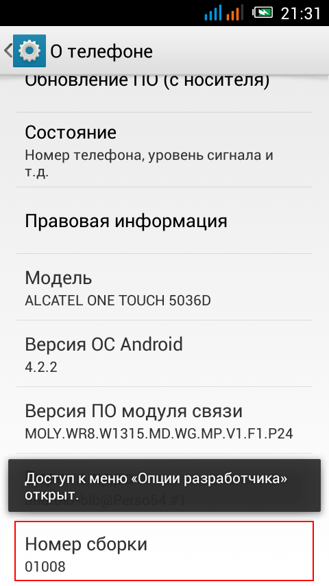 Включение режима разработчика в Alcatel OneTouch POP C5 5036D