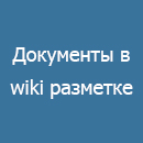 Документы в wiki-разметке