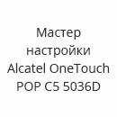 Мастер настройки Alcatel OneTouch POP C5 5036D