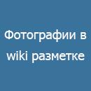 Фотографии в wiki-разметке