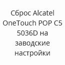 Сброс Alcatel OneTouch POP C5 5036D на заводские настройки