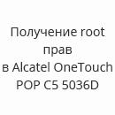 Получение прав суперпользователя (root) в Alcatel OneTouch POP C5 5036D