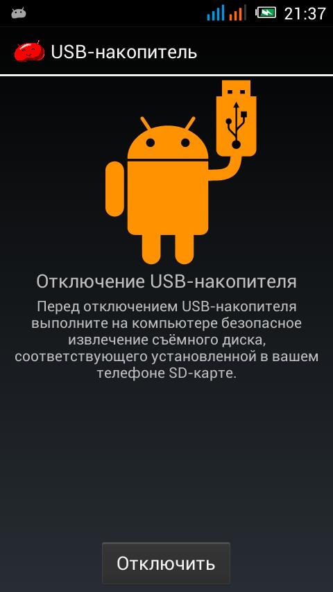 """Подключение смартфона в режиме """"USB-накопитель"""""""