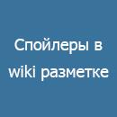 Спойлеры в wiki-разметке