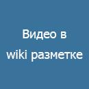 Видео в wiki-разметке ВКонтакте.