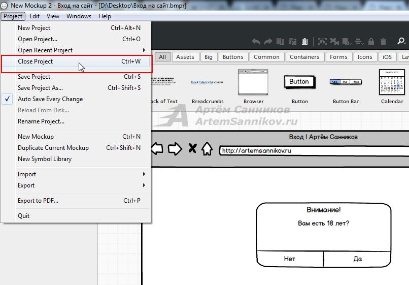 Процедура закрытия проекта в balsamiq (проектирование интерфейсов)