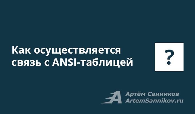 Как осуществляется связь с АNSI-таблицей?