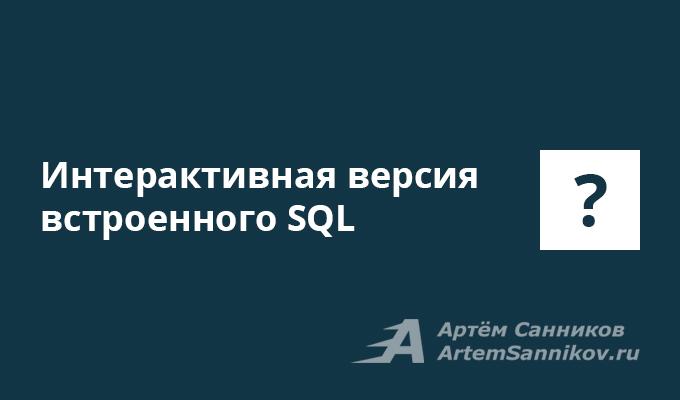 Интерактивная версия встроенного SQL