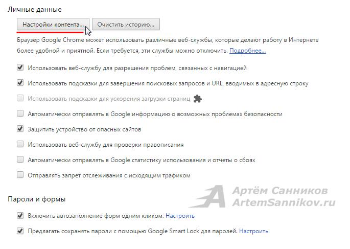 Переходим в раздел - Настройка контента, в браузере Google Chrome.