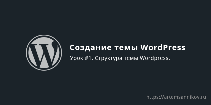Структура темы WordPress, WordPress theme structure