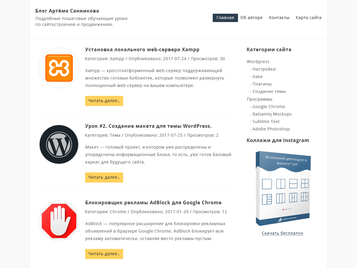 Файл screenshot (снимок экрана) темы WordPress, Создание темы WordPress.