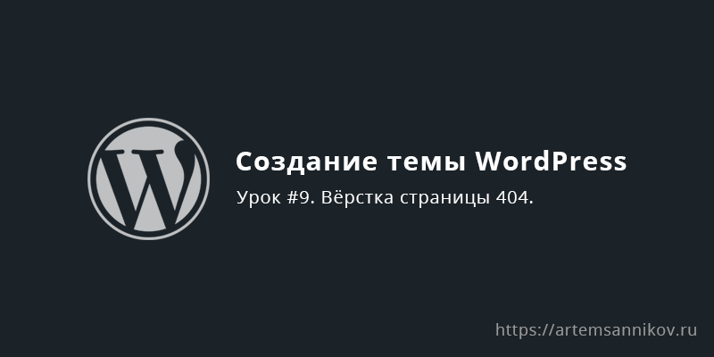 Вёрстка страницы 404. Создание темы WordPress.