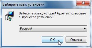Выбираем язык установки в MyPublicWiFi