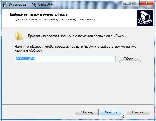 Директория установки MyPublicWiFi