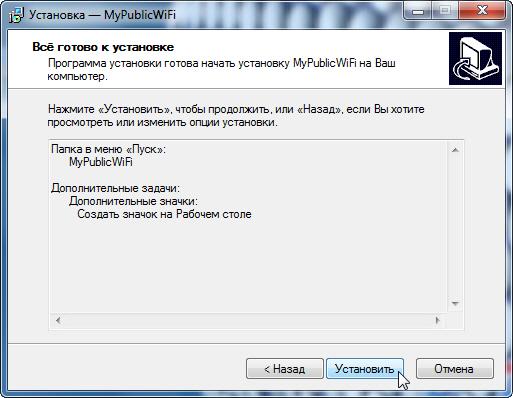 Запускаем установку программного обеспечения MyPublicWiFi