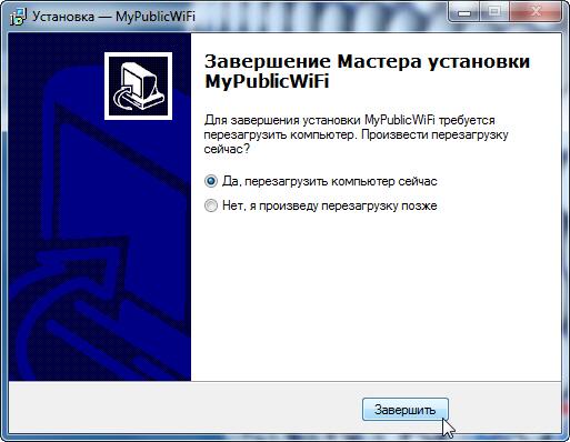 Перезагружаем компьютер после установки MyPublicWiFi